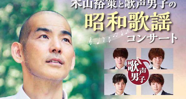 昭和歌謡コンサート2021