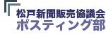 松戸新聞販売協議会ポスティング部