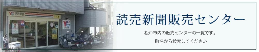 新聞 販売 店 読売